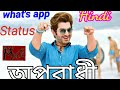 Oporadhi ( অপরাধী ) love song | hindi version | part 2 | what's app status