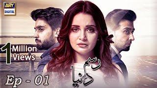 Rasm-e-Duniya - ARY Digital.la..