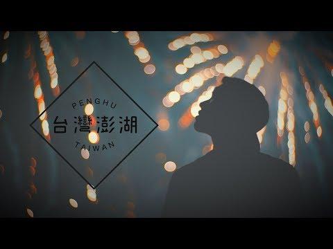台灣澎湖 Penghu, Taiwan · Will Cho