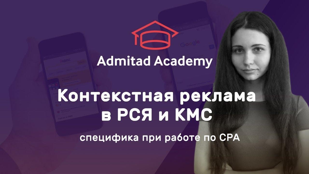Вебинар «Контекстная реклама в РСЯ и КМС: специфика при работе по CPA»