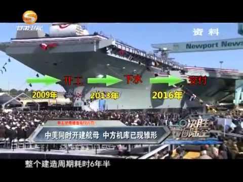 决胜海陆空 20151114:核动力轰炸机,中国国产航母,CVN-79肯尼迪号航母