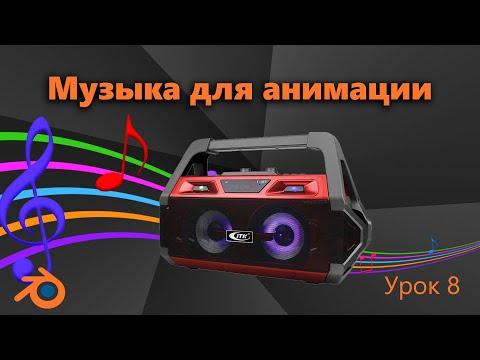 Музыка для анимации в Blender. Звук в Blender. Урок 8 (за 5 минут)