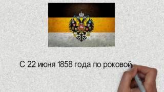 История Флагов России
