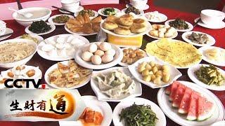 《生财有道》 20190515 美味中国系列 安徽南陵:味道美 财路通| CCTV财经