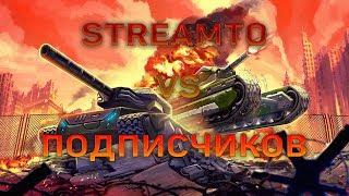 🔵 «StreamTO против подписчиков» 🎁 Розыгрыш для зрителей 🎁 Начало 16.12 в 20:00 МСК