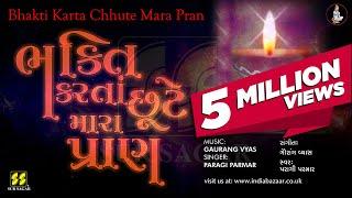 Bhajan: Bhakti Karta Chhute | ભક્તિ કરતાં છૂટે મારા પ્રાણ (ભજન) Singer: Paragi | Music: Gaurang Vyas