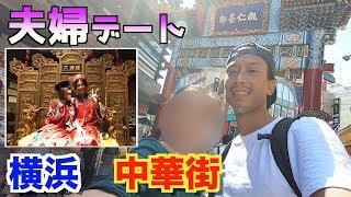 横浜で飲み会がありその翌日に夫婦で横浜観光をしました。赤レンガと中...
