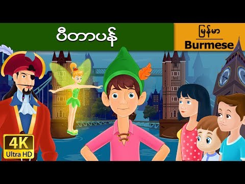 ပီတာပန္ပါ - Peter Pan in Myanmar - Myanmar Children Stories - 4K UHD - Burmese Fairy Tales