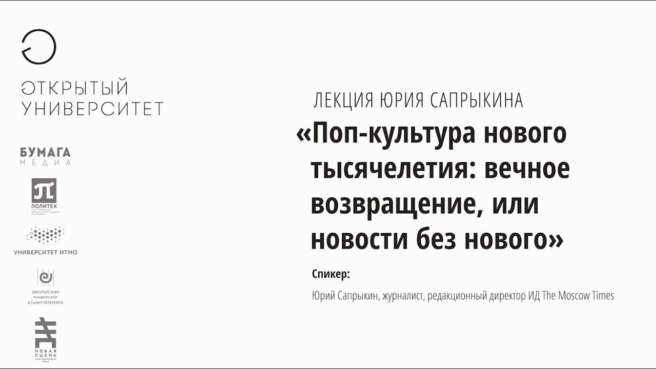 Поп культура нового тысячелетия Юрий Сапрыкин Лекториум  Поп культура нового тысячелетия Юрий Сапрыкин Лекториум