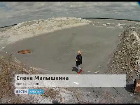 Ядовитые отходы готовятся ликвидировать в Усолье-Сибирском