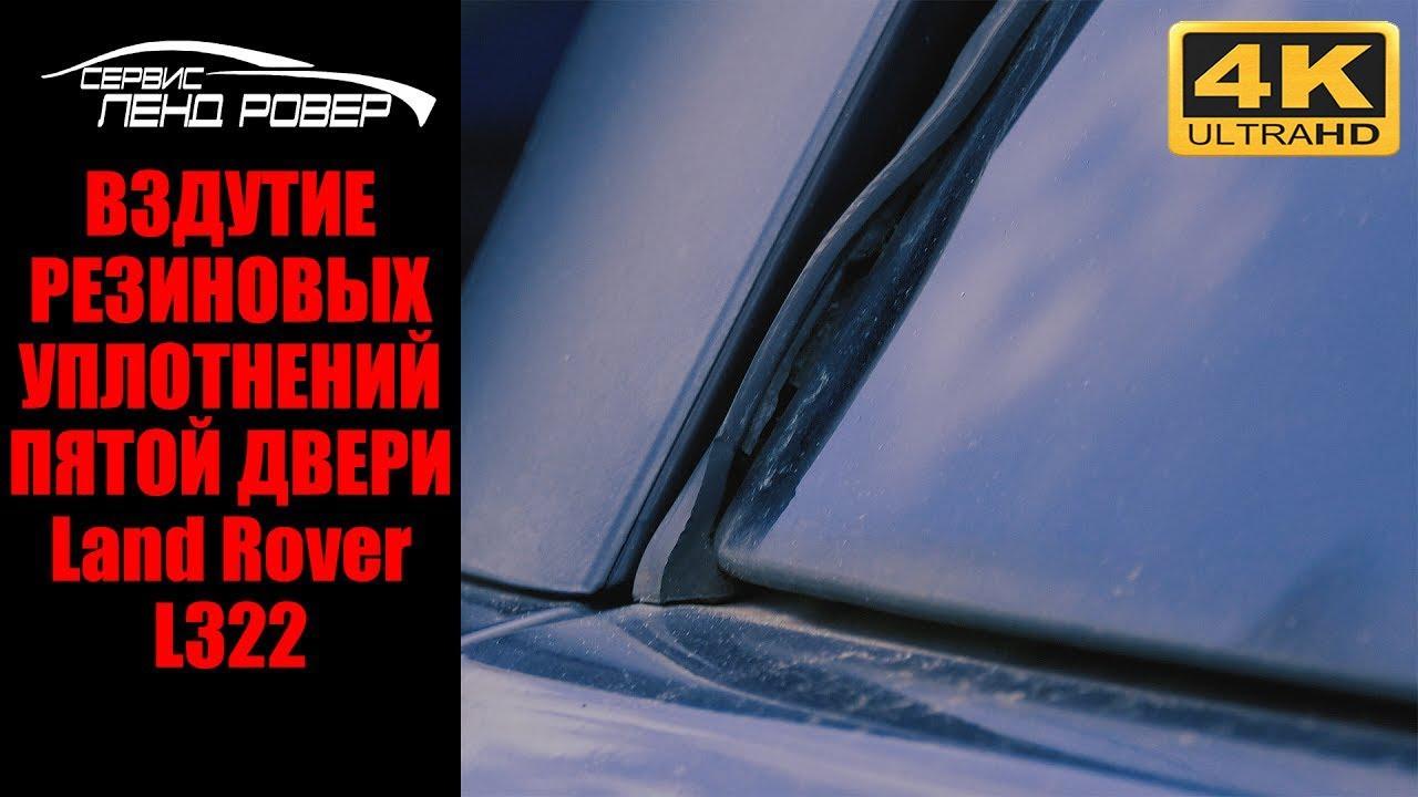 Вздутие резиновых уплотнений пятой двери  Land Rover L322
