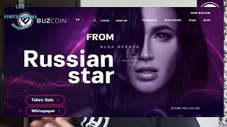 Ольга Бузова объявила о выпуске собственной криптовалюты BuzCoin  Обзор ICO BUZAR