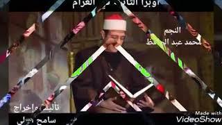 محمد عبدالحافظ يطرح كليب «سامح العشاق يا قلبي» (فيديو)