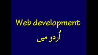 Web development tutorials in urdu