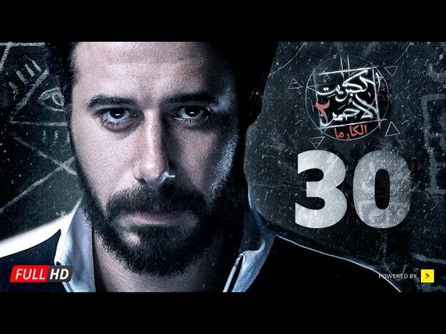 مسلسل-الكبريت-الأحمر-2-الحلقة-30-الثلاثون-والأخيرة-elkabret-elahmar-series-2-ep-30