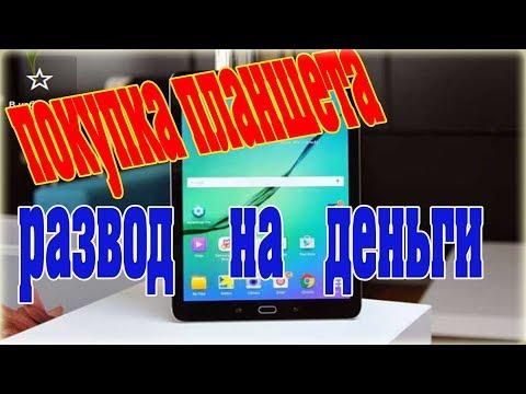 Планшет Samsung Galaxy E9-Tab - развод на бабки модель KT972
