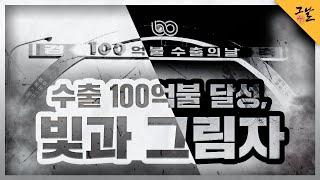 [KBS 역사저널 그날] 수출 100억불 달성! 빛과 …