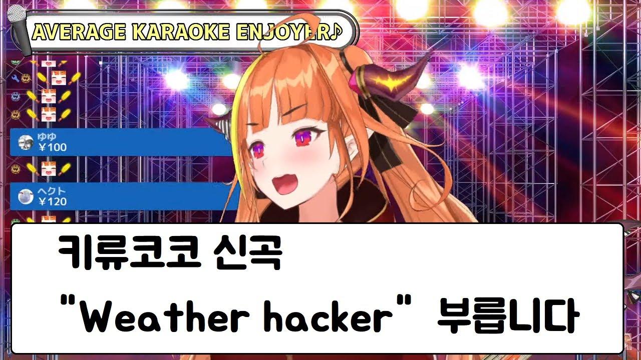 """키류 코코 오리지널 신곡 발표&노래 """"Weather hacker"""" 【홀로라이브, 키류 코코】"""