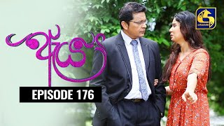 Aeya Episode 176 || ''ඇය ''|| 20th August 2020 Thumbnail