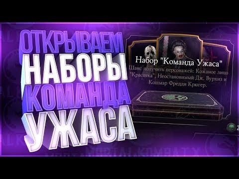 открываю пак набор Команда Ужаса(horror team pack)обновление 1.21 Мортал Комбат Х(Mortal Kombat X)
