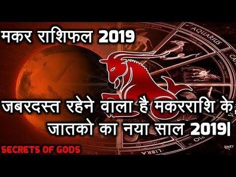 जबरदस्त रहेने वाला है मकर राशि के जातको का नया साल 2019 Capricorn Rashifal/Horoscoe 2019 Mp3