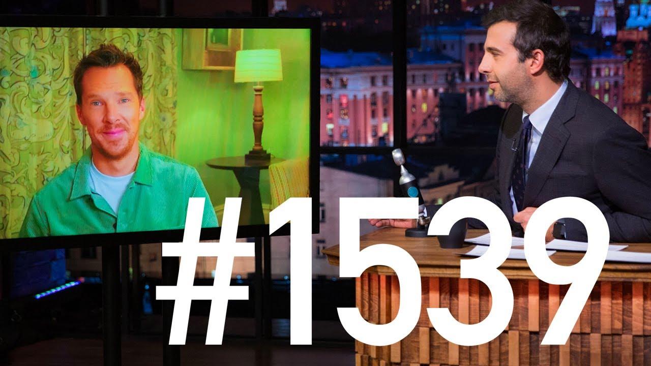 Бенедикт Камбербэтч/Benedict Cumberbatch, Николай Басков. 1539 выпуск от 15.10.2021 - скачать с YouTube бесплатно
