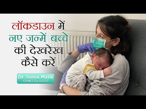 लाॅकडाउन-में-नए-जन्में-बच्चे-की-देखरेख-कैसे-करें-dr-sonia-malik