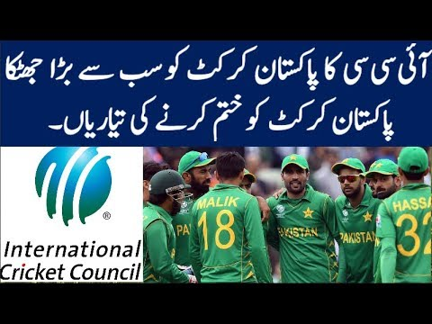 ICC Announced Worst Future Plan For Pakistan