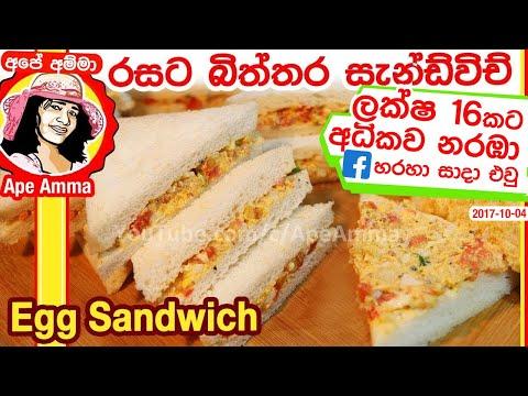 ✔ රසට බිත්තර සැන්ඩ්විච් හදන හැටි!(Eng Subtitles) Basic cooking skills ▲5:Egg sandwich by Apé Amma
