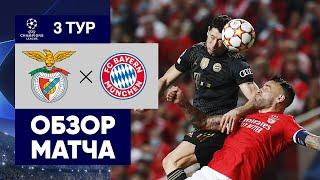20 10 2021 Бенфика Бавария Обзор матча