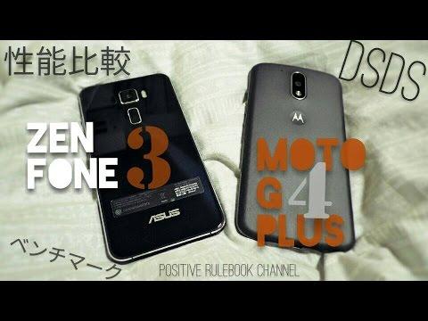 Motorola Moto G4 Plus 「Zenfone3との比較とデュアルシムスタンバイ(DSDS)について」