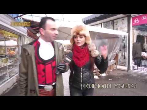 Трифон Зарезан с Ашли // Анкета Фолклорна усмивка