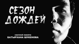 Сезон Дождей 2015 - светлой памяти Батырхана Шукенова (cover Алексей Парепко)