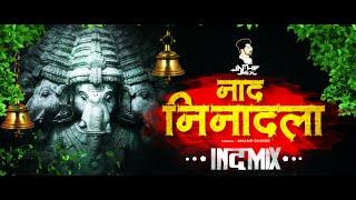 Naad Ninaadala | Rocky | Sandeep Salve | Anand Shinde | DJ VAIBHAV IN THE MIX