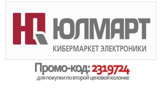 Юлмарт промо код для скидки 2319724