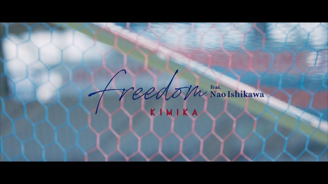 【Music Video】KIMIKA  freedom feat. Nao Ishikawa