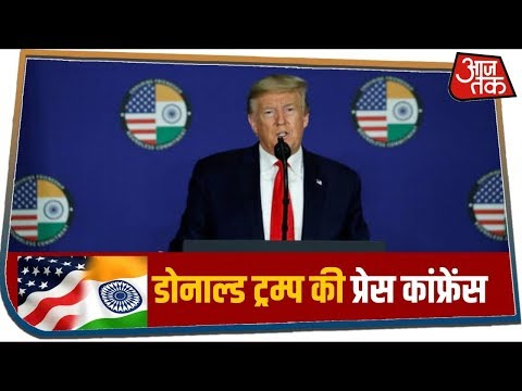 Trump ने CAA और आर्टिकल-370 को बताया आंतरिक मसला | Full Press Conference of Trump