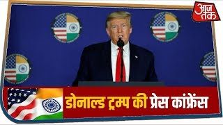 Trump ने CAA और आर्टिकल-370 को बताया आंतरिक मसला   Full Press Conference of Trump