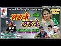 Sadke - Sadke | Dholki Mix | Raju Patel | Ramtudi | Gamit Song | Adivasi Timli
