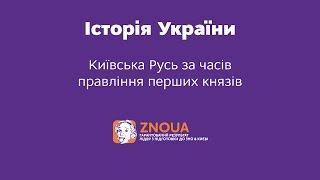 Підготовка до ЗНО з Історії України: Київська Русь за часів правління перших князів / ZNOUA