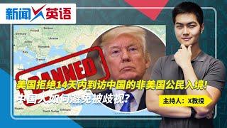 美国拒绝14天内到访中国的非美国公民入境!中国人如何避免被歧视?《新闻X英语》第39期 2020.01.31