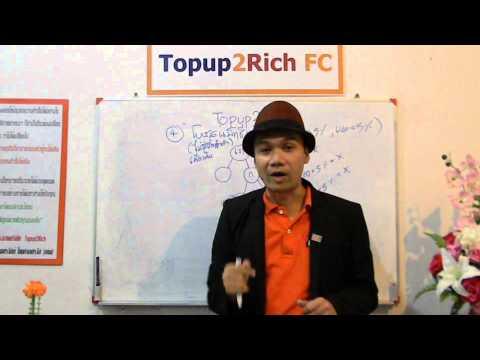 บรรยายแผนใหม่ของTopup2Rich โดยอาจารย์เอ๋ ศูนย์ขอนแก่น