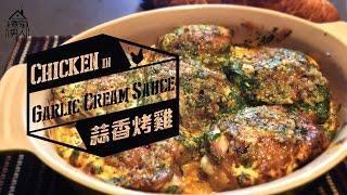 蒜香忌廉烤雞 - 扑叔聯 Chicken In Garlic Cream Sauce - Bob Fc