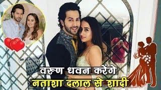 Varun Dhawan And Natasha Dalal Will Marry In November | वरुण और नताशा नवम्बर में करेंगे शादी !!