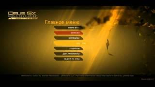 Deus Ex Human Revolution Directors Cut RePack by Kyvaldiys c Русской озвучкой