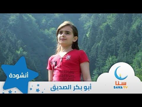 أبو بكر الصديق | من ألبوم الفرسان | اناشيد اطفال | قناة سنا SANA TV thumbnail