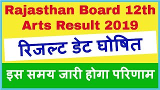 RBSE 12th Arts Result BSER Ajmer Board Arts Result Search by Name Wise rajresults.nic.in