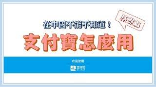 支付寶怎麼用?在中國不能不知道!(基礎篇) screenshot 2