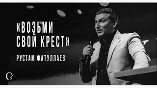 Возьми свой крест - Рустам Фатуллаев