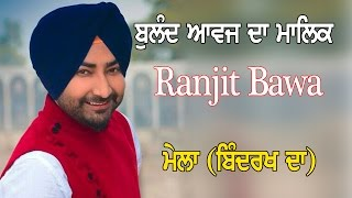 Ranjit Bawa Ne Mele Nu Lut Lia Latest Live 17 Nov 2016 At Bindrakh